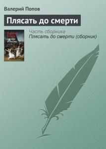 «Плясать до смерти» Валерий Попов