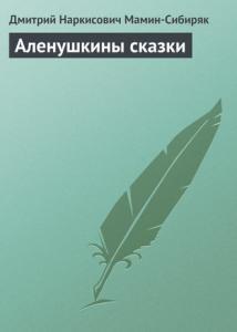 «Аленушкины сказки» Дмитрий Наркисович Мамин-Сибиряк