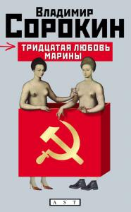 «Тридцатая любовь Марины» Владимир Сорокин