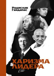 «Харизма лидера» Радислав Гандапас