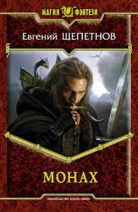 «Монах» Евгений Щепетнов