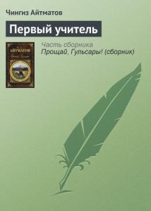 «Первый учитель» Чингиз Айтматов