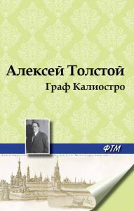 «Граф Калиостро» Алексей Толстой