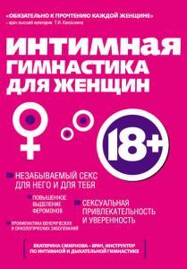 «Интимная гимнастика для женщин» Екатерина Смирнова