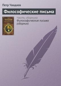 «Философические письма» Петр Яковлевич Чаадаев