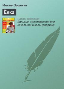 «Ёлка» Михаил Зощенко