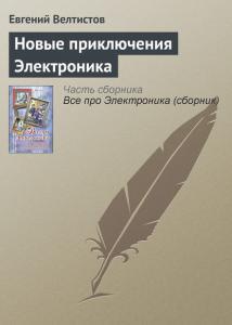 «Новые приключения Электроника» Евгений Велтистов