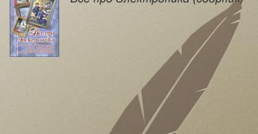 Книгу приключения электроника в pdf