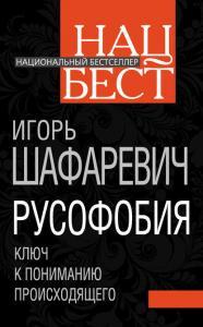 «Русофобия» Игорь Шафаревич