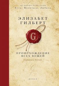 «Происхождение всех вещей» Элизабет Гилберт