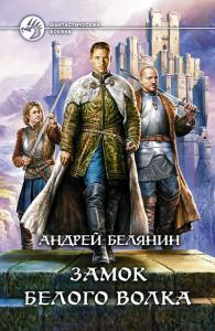 «Замок Белого Волка» Андрей Белянин