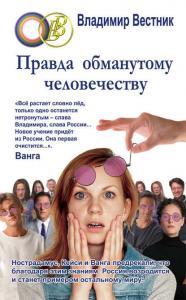 «Правда обманутому человечеству» Владимир Вестник