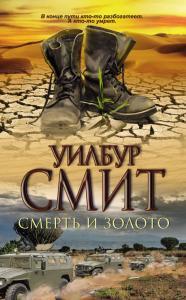 «Смерть и золото» Уилбур Смит