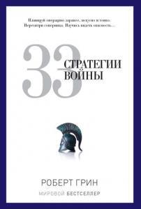 «33 стратегии войны» Роберт Грин