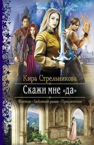 «Скажи мне «да»» Кира Стрельникова
