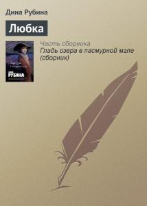 «Любка» Дина Рубина