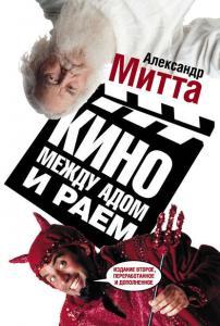 «Кино между адом и раем» Александр Митта