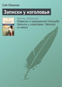 «Записки у изголовья» Сэй-Сёнагон