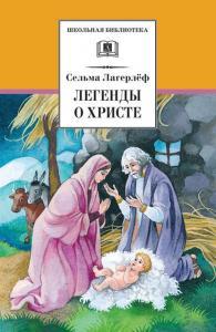 «Легенды о Христе» Сельма Лагерлёф