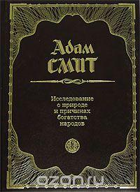 «Исследование о природе и причинах богатства народов» Смит Адам