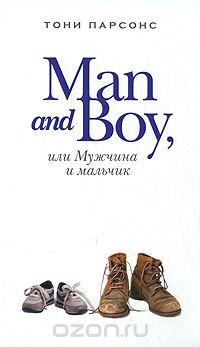 «Man and Boy, или Мужчина и мальчик» Тони Парсонс