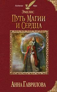 «Эмелис. Путь магии и сердца» Анна Гаврилова