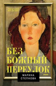 «Безбожный переулок» Марина Степнова