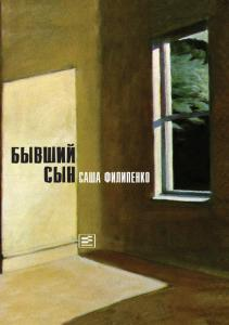 «Бывший сын» Саша Филипенко