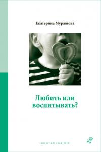 «Любить или воспитывать?» Екатерина Мурашова