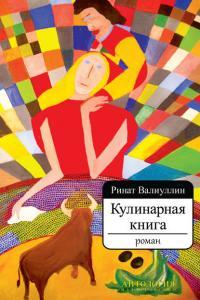 «Кулинарная книга» Ринат Валиуллин