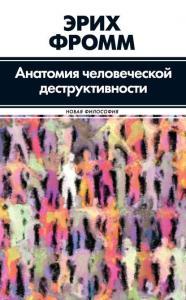 «Анатомия человеческой деструктивности» Эрих Фромм
