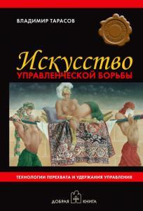 «Искусство управленческой борьбы» Владимир Тарасов