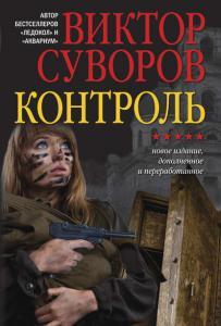 «Контроль» Виктор Суворов
