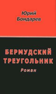 «Бермудский треугольник» Юрий Бондарев