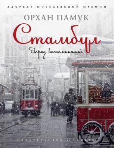 «Стамбул. Город воспоминаний» Орхан Памук