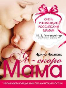 «Я – скоро мама» Ирина Чеснова