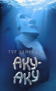 «Аку-аку. Тайна острова Пасхи» Тур Хейердал