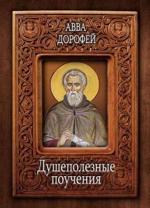 «Душеполезные поучения и послания» Авва Дорофей