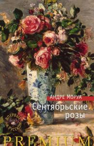 «Сентябрьские розы» Андре Моруа