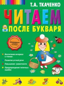 «Читаем после букваря» Татьяна Ткаченко
