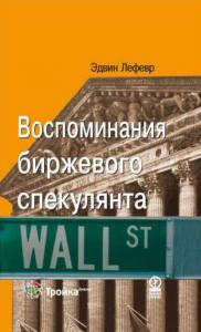 «Воспоминания биржевого спекулянта» Эдвин Лефевр