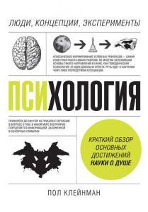 «Психология. Люди, концепции, эксперименты» Пол Клейнман