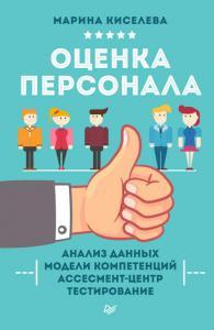 «Оценка персонала» Марина Киселева