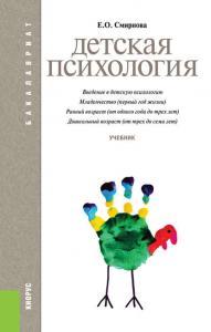 «Детская психология» Е. О. Смирнова