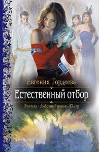 «Естественный отбор» Евгения Гордеева
