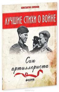 «Сын артиллериста» Константин Симонов
