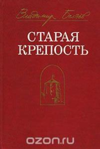 «Старая крепость» Владимир Беляев