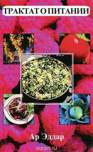 «Трактат о питании» Ар Эддар