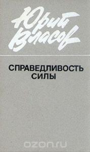 «Справедливость силы» Юрий Власов