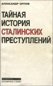 «Тайная история сталинских преступлений» Александр Орлов